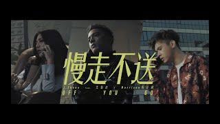 J.Sheon - Off You Go 慢走不送 feat. 艾怡良 & Morrison馬仕釗