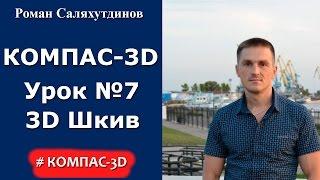 КОМПАС-3D. Урок №7. Создаем 3D модель Шкив
