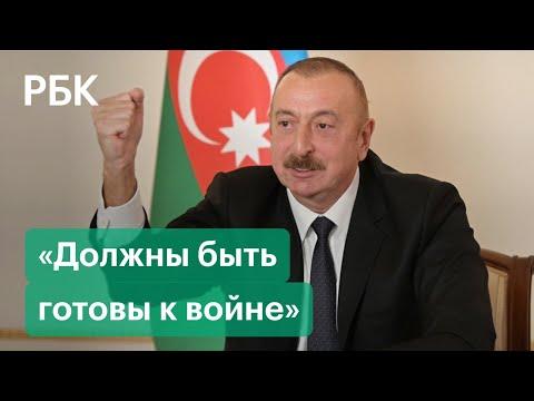 Ильхам Алиев требует мирного договора с Арменией.Перестрелки на границе с Азербайджаном продолжаются
