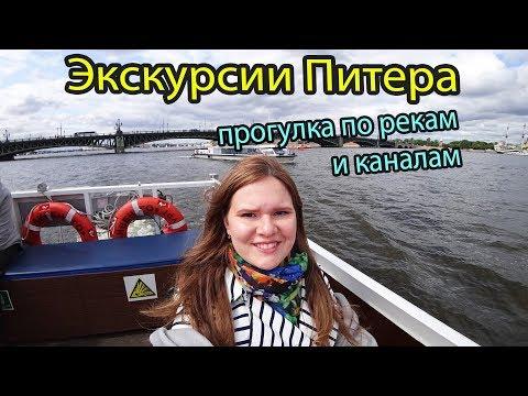 Прогулка по рекам и каналам Питера - романтичная экскурсия в Санкт-Петербурге