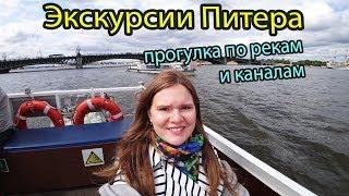 Смотреть видео Прогулка по рекам и каналам Питера - романтичная экскурсия в Санкт-Петербурге онлайн