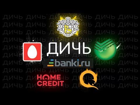 ХКБ вяжет клиента Росгвардией, обиженка в МТС, Киви не возвращает бабки и прочая дичь на banki.ru