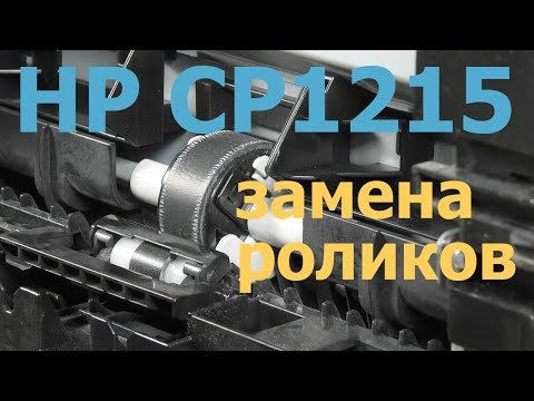 HP CP1215 — хитрость при замене роликов захвата и отделения бумаги