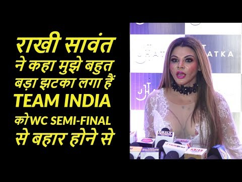 Rakhi Sawant React On Team India's WC Semi Final Loss Against New Zealand Mp3