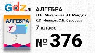 № 376- Алгебра 7 класс Макарычев