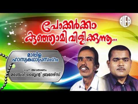 Pokkarkka Kunjami Vilikunnu | മാപ്പിള ഹാസ്യകഥാപ്രസംഗം | Alfa Manjeri Blind Brothers | Comedy Album