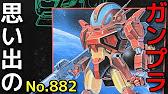 882 1/100 SPT-BB-02U ベイブル   『蒼き流星SPTレイズナー』