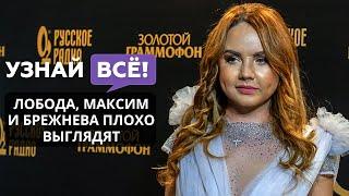 Брежнева, Лобода, Максим разочаровали своим внешним видом