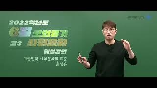 [메가스터디] 사회문화 윤성훈 쌤 - 2022학년도 6…