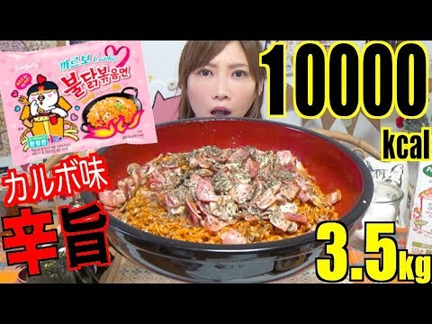 【MUKBANG】 CARBO FIRE NOODLES CHALLENGE!!! TASTY BUT SPICY!! Using Various Items! 10000kcal[Use CC]