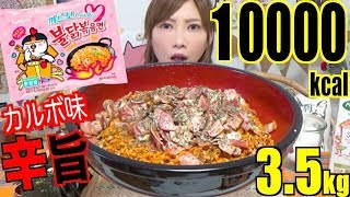 Gambar cover 【MUKBANG】 CARBO FIRE NOODLES CHALLENGE!!! TASTY BUT SPICY!! Using Various Items! 10000kcal[Use CC]