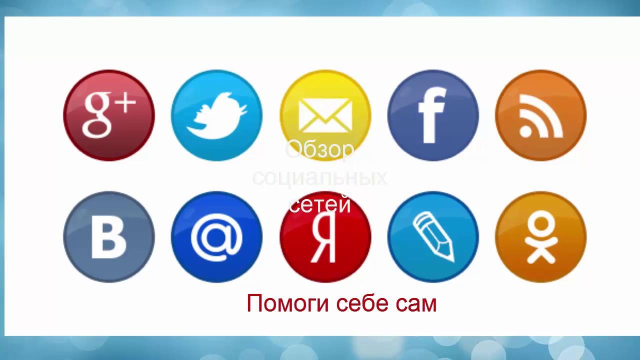 Кнопки социальных сетей продвижения сайта css коды создание сайта