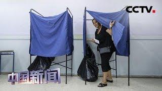[中国新闻] 希腊议会选举投票7日举行 | CCTV中文国际