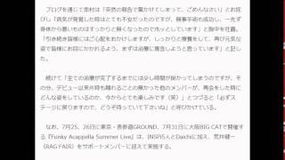 INSPi・奥村伸二、有棘細胞がんで手術 治療専念で休養 がん発病で休養を...
