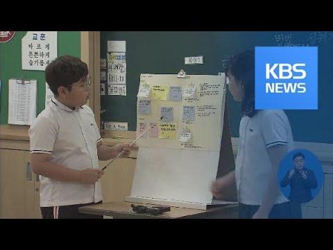 대구 IB 교육 첫걸음…후보학교 수업 시작 / KBS뉴스(News)