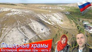 Пещерные храмы часть 2я Костомарово, меловые горы, онлайн экскурсия