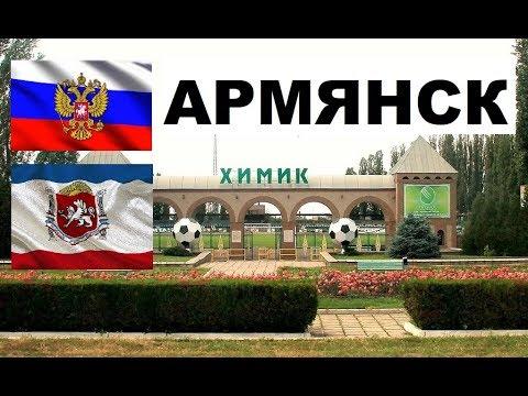 АРМЯНСК 🏠💖🌼 (Крым) ~ Твой город.