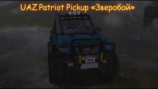 Полный Привод 2 Unlimited - УАЗ Patirot Pickup \