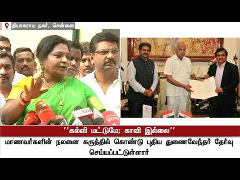 No Corruption in VC appointment of Anna University: Tamilisai | #AnnaUniversity