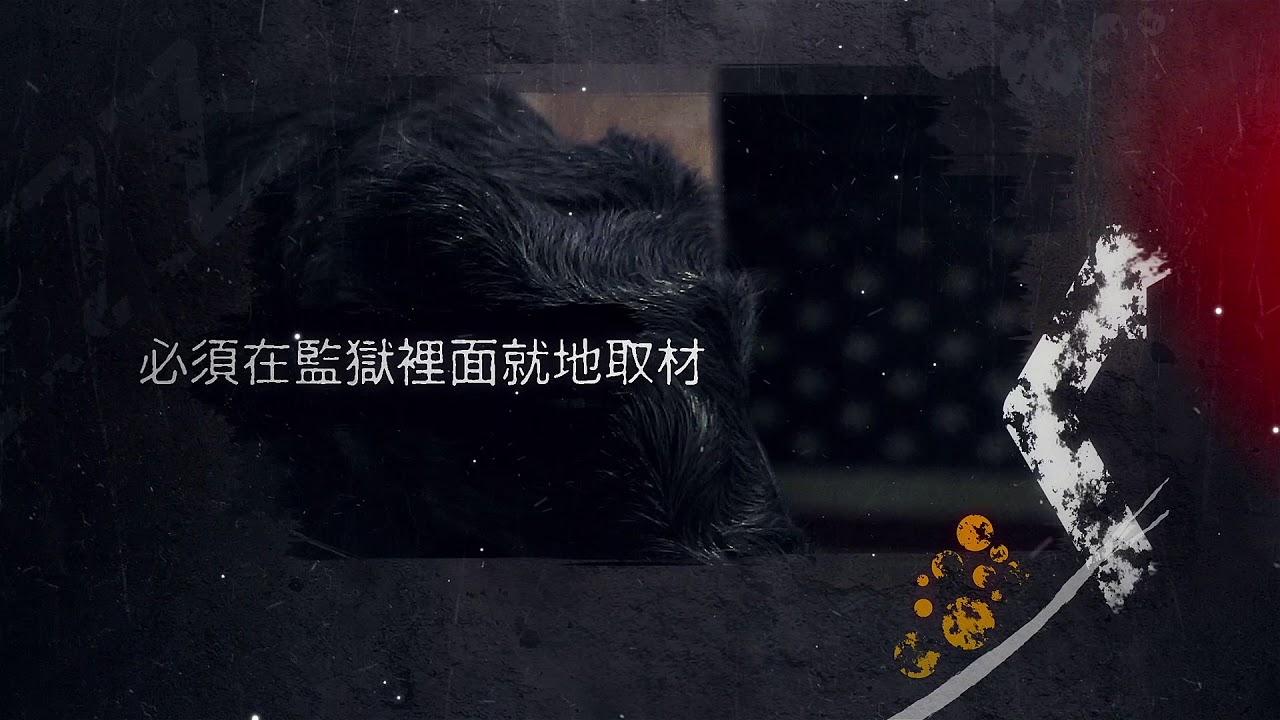 阿爾卡特拉斯 // LOST 密室逃脫 (西門店) - YouTube