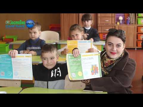 Буковина Онлайн: Як у Заставнівській гімназії День української писемності та мови відзначали 2018