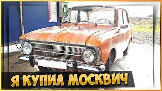Покупка автомобиля ИЖ Москвич 412.  Новый проект на канале.