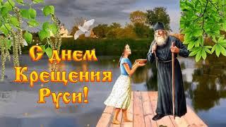 Фото С Днём Крещения Руси! Самое Красивое Поздравление С Днём Крещения Руси! Музыкальная открытка!
