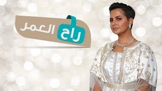 شمه حمدان - راح العمر (حصرياً)   2018