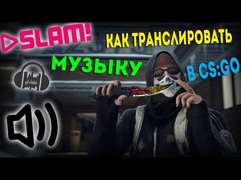 CS:GO | SLAM или как воспроизвести музыку в игре