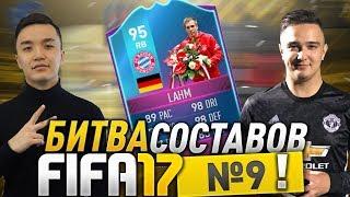 FIFA 17 - БИТВА СОСТАВОВ #9 С RUHA - DOUBLE OR NOTHING