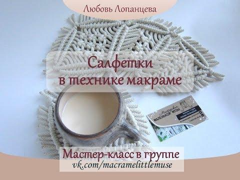 Салфетка макраме мастер-класс - Napkin Macrame Tutorial