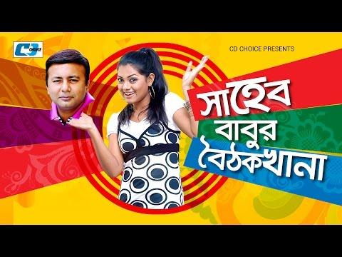 Shaheb Babur Boithok Khana | Tisha | Milon | Tomal | Zillur Rahman | Bangla Hits Natok | Full HD