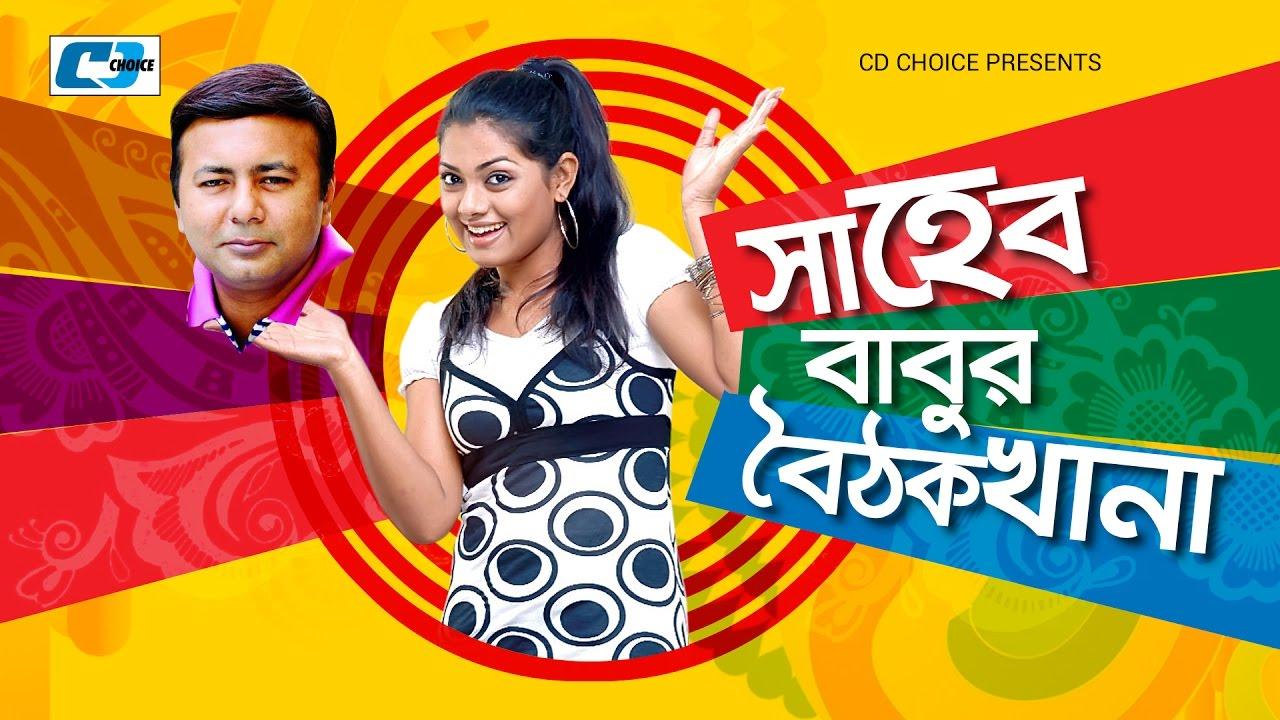 Download Shaheb Babur Boithok Khana | Tisha | Milon | Tomal | Zillur Rahman | Bangla  Natok | Full HD