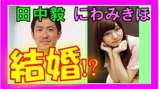 田中毅アナウンサー(38) & にわみきほ(27) 【イイ肉の日に結婚!】 日...