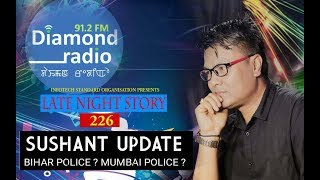 LATE NIGHT STORY 226 |I 6th SUSHANT UPDATE || 91.2 DIAMOND RADIO LIVE STREAM