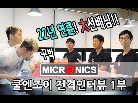 짬으로치면 용산의 행정보급관!! 마이크로닉스 쿨엔조이 전격 인터뷰 1부!
