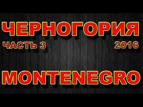 черногорец познакомил могрен