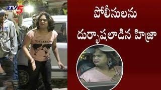 డ్రంక్ అండ్ డ్రైవ్ లో పోలీసులపై హిజ్రా వీరంగం..! | Drunk And Drive In Hyderabad | TV5 News