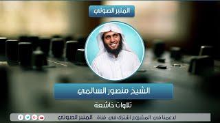 منصور السالمي - رب اجعلني مقيم الصلاة ومن ذريتي   تلاوات
