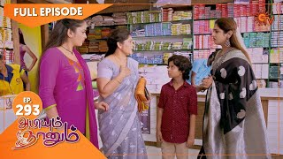 Abiyum Naanum - Ep 293   12 Oct 2021   Sun TV Serial   Tamil Serial