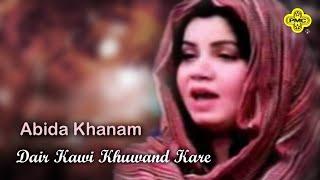 Abida Khanam - Dair Kawi Khuwand Kare - Pakistani Old Hit Songs