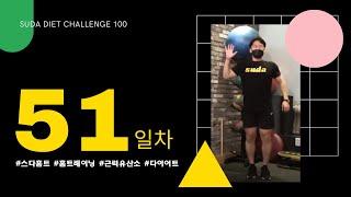 [ep.51]하복부 운동 초보, 어깨 넓어지는 운동, …