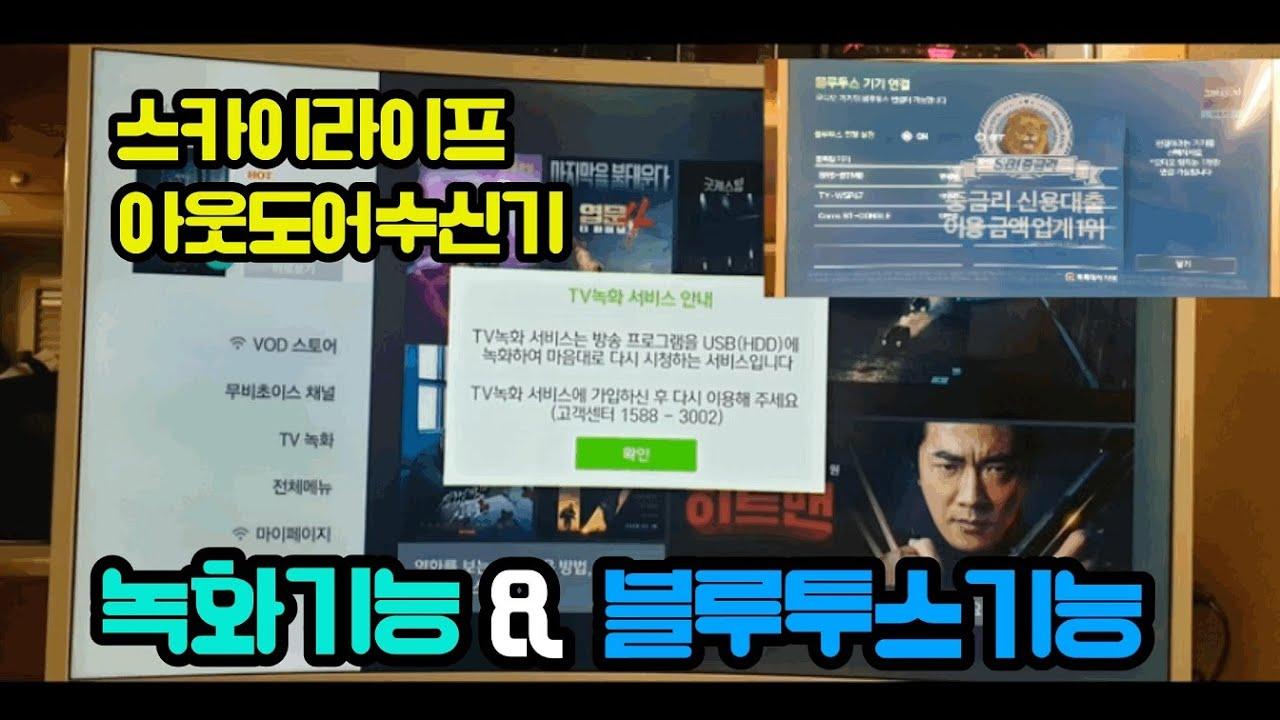 스카이라이프 아웃도어수신기 녹화기능&블루투스연결~
