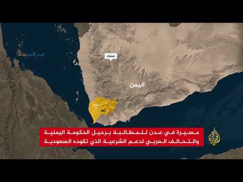 مسيرة بعدن للمطالبة برحيل الحكومة اليمنية والتحالف  - نشر قبل 9 ساعة