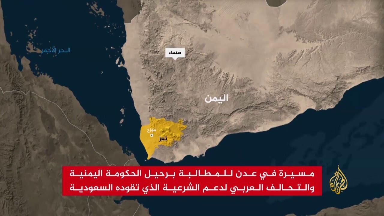 الجزيرة:مسيرة بعدن للمطالبة برحيل الحكومة اليمنية والتحالف