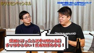 00:05 質問読み 01:30 回答 □「SAKETIMES   日本酒をもっと知りたくなる...