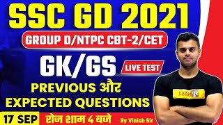 SSC GD/NTPC CBT-2/GROUP-D/CET | GK/GS Preparation | GK/GS Expected Questions | By Vinish Sir