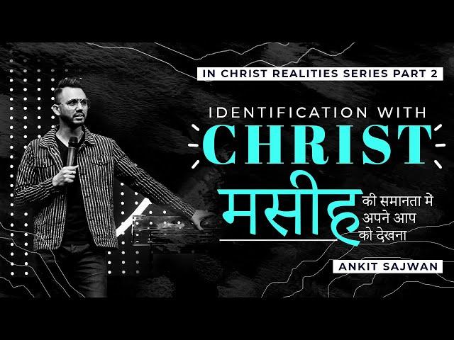 ICR (Part 2) Identification with Christ | मसीह की समानता में अपने आप को देखना | Ankit Sajwan