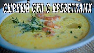 Сырный суп с креветками.Как приготовить сырный суп с креветками.