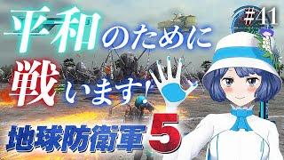 【ゲーム実況】セ、センパーーイ!!【地球防衛軍5】